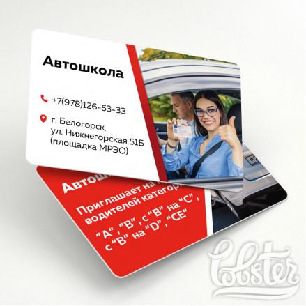 дизайн пластиковых карт для автошколы