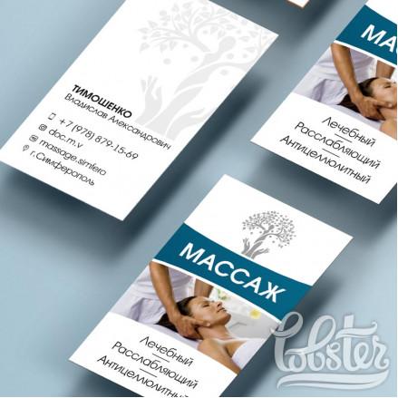 разработка макета визитки для студии массажа